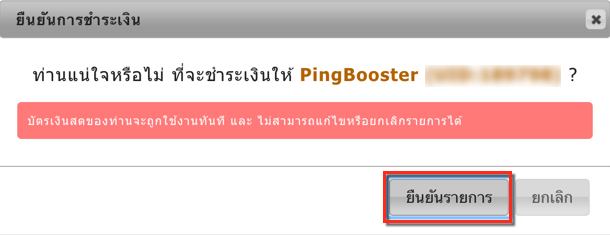 faq-pingbooster-vpn