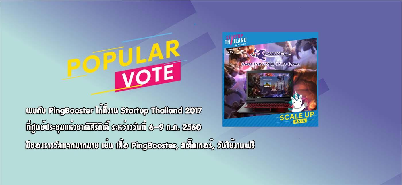 พบกันเราได้ที่งาน Startup Thailand 2017 ที่ศูนย์ประชุมแห่งชาติสิริกิติ์ ระหว่างวันที่ 6-9 ก.ค. 2560