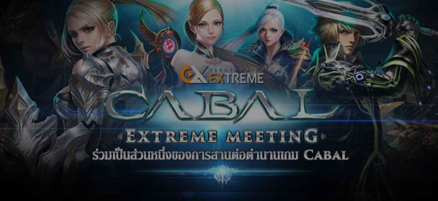 Cabal Extreme ประกาศ CBT 6-10 ธ.ค.นี้