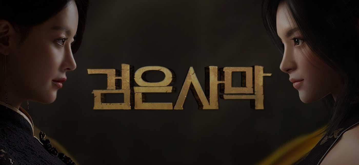 Black Desert เกาหลีเตรียมอัพเดทคลาสใหม่ RAN