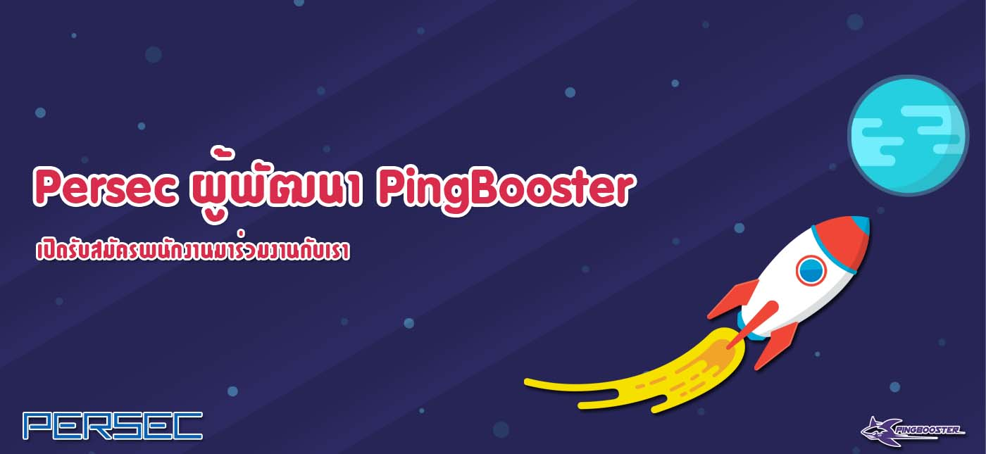 [รับสมัครงาน] ร่วมเป็นส่วนหนึ่งในครอบครัว PingBooster