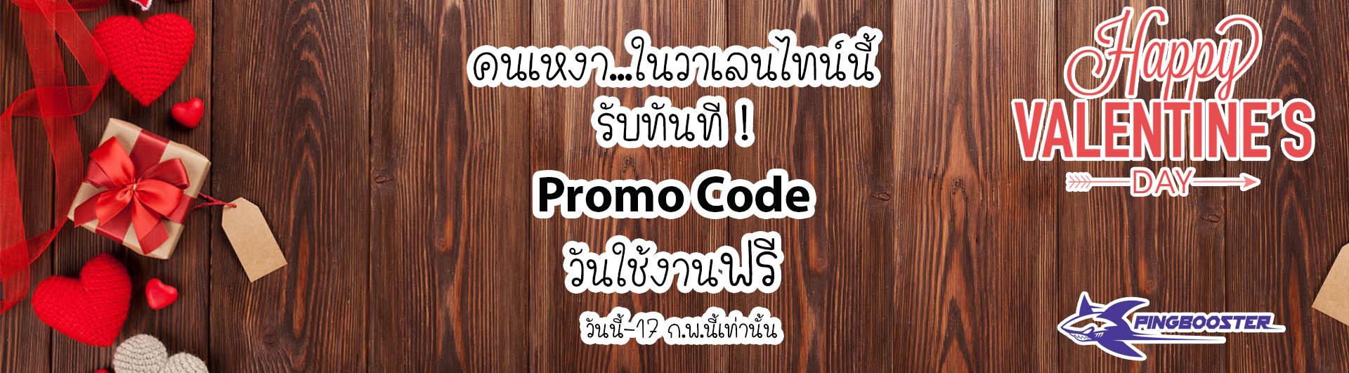 แจกฟรี ! สำหรับคนเหงาในวาเลนไทน์นี้ Promo Code วันใช้งานฟรี 3 วัน จาก PingBooster
