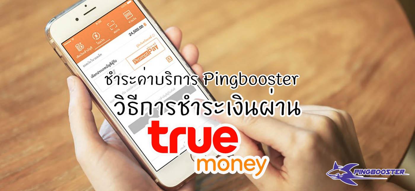 วิธีชำระเงิน PingBooster ด้วย True Money
