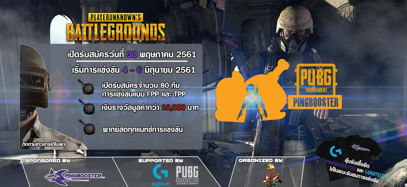 PINGBOOSTER PUBG TOURNAMENT 2018
