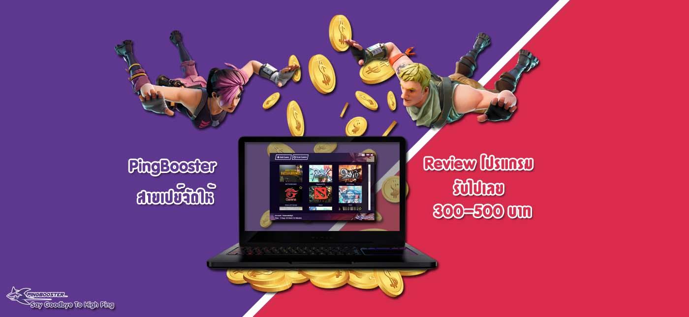PingBooster สายเปย์จัดให้เพียง Review โปรแกรม PingBooster ก็รับค่าตอบแทนไปเลย 300-500 บาท!!!