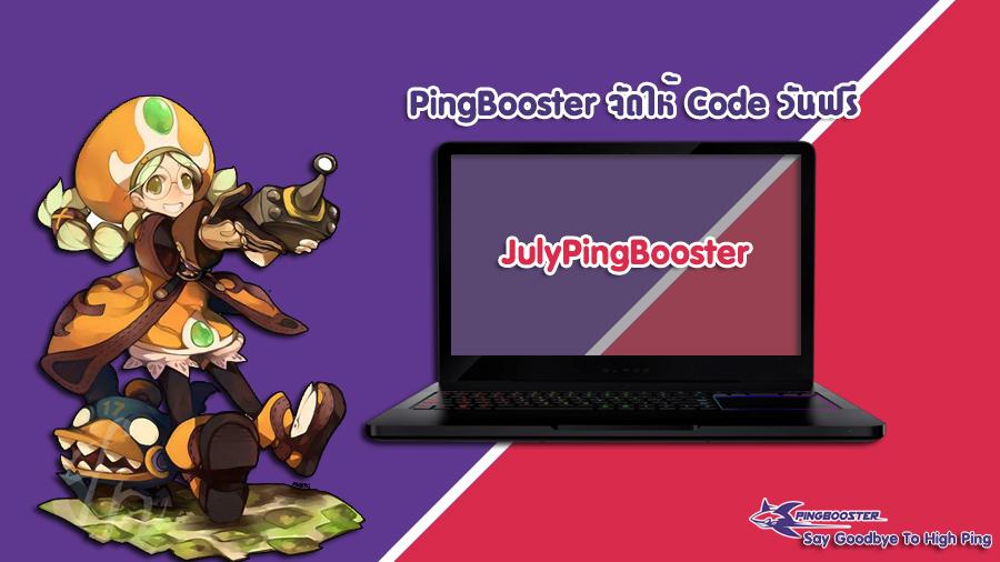 PingBooster แจก PromoCode ฟรี ประจำเดือนกรกฎาคม