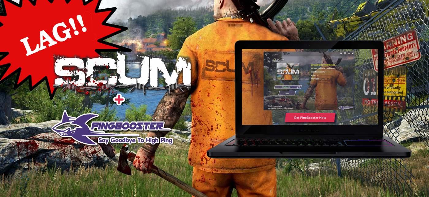 วิธีลดแลค ลดปิง ทะลุบล็อคเกม SCUM on Steam ด้วย PingBooster