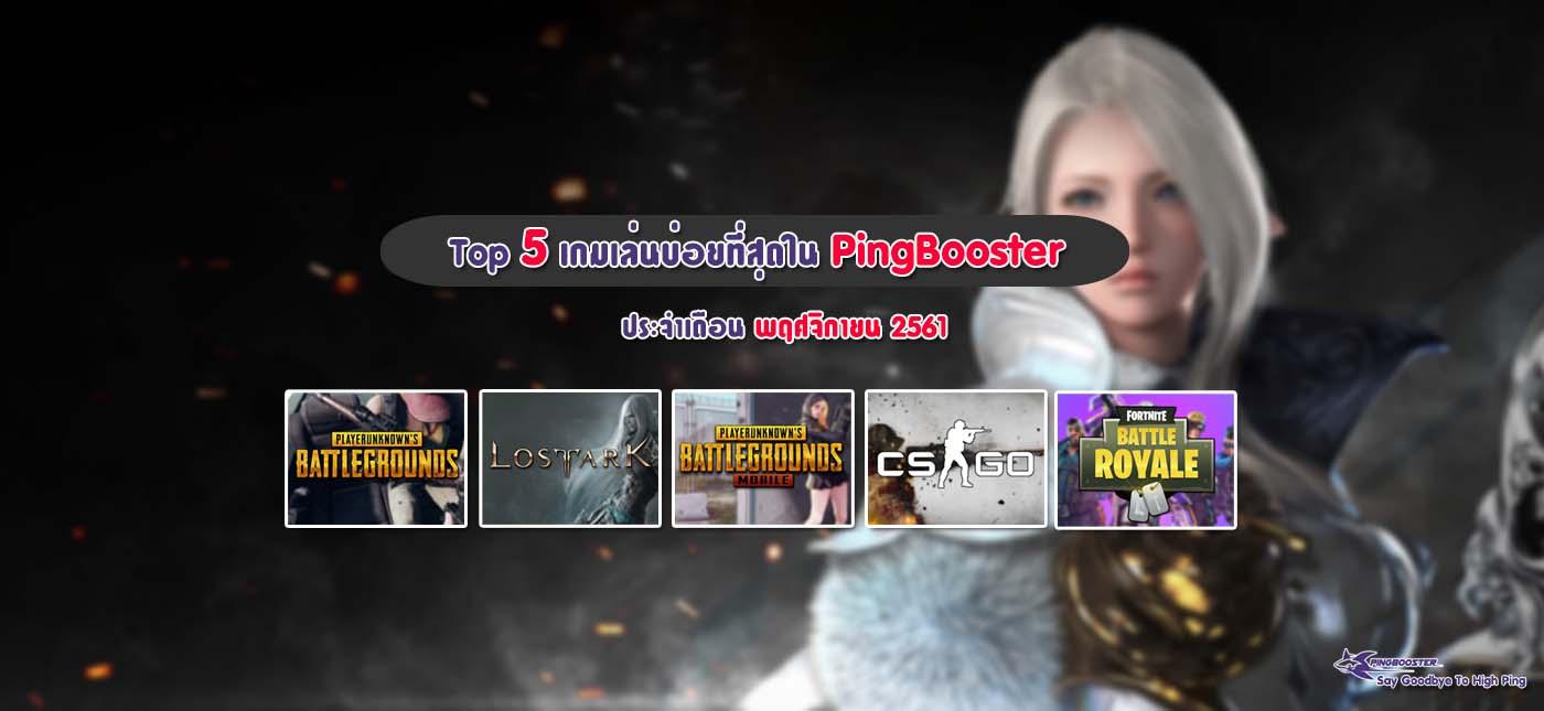 5 เกม ยอดนิยมที่เล่นบน PingBooster บ่อยที่สุดประจำเดือน พฤศจิกายน 2561