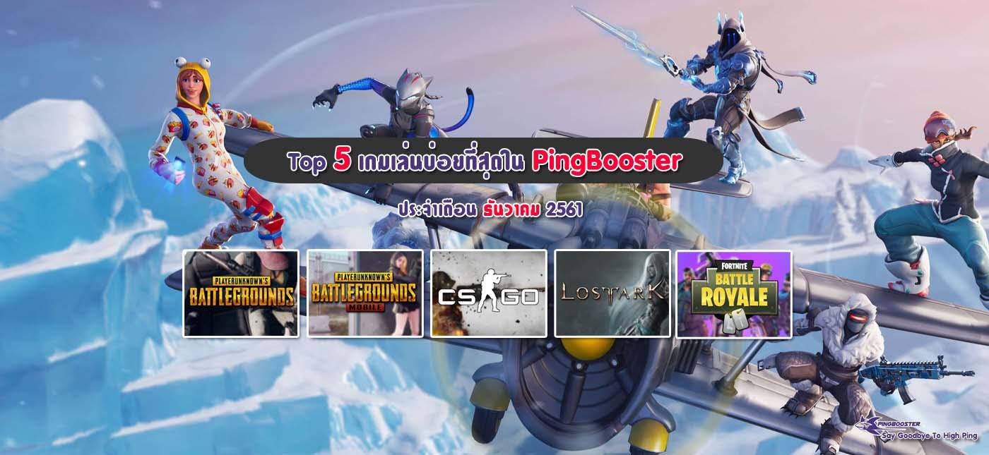 5 เกม ยอดนิยมที่เล่นบน PingBooster บ่อยที่สุดประจำเดือน ธันวาคม 2561