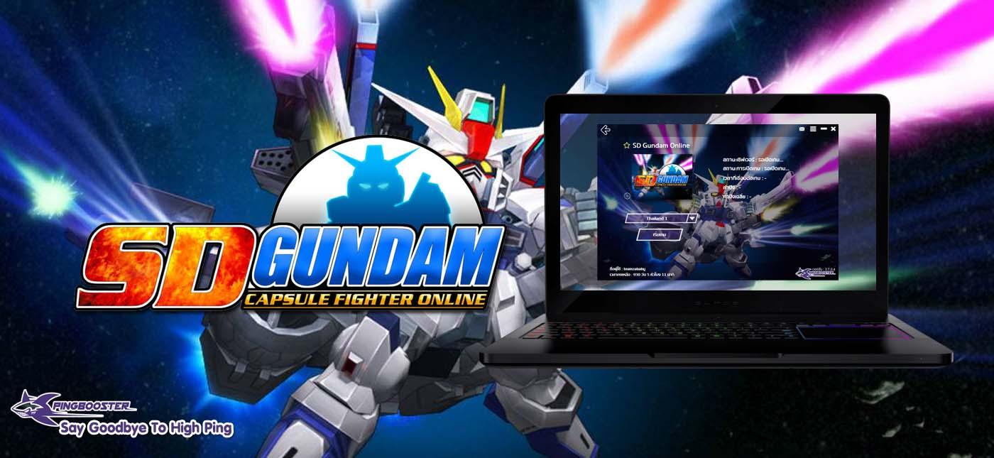 เป็นไหมเล่น SD Gundam Online แล้วแลคลอง PingBooster สิช่วยได้