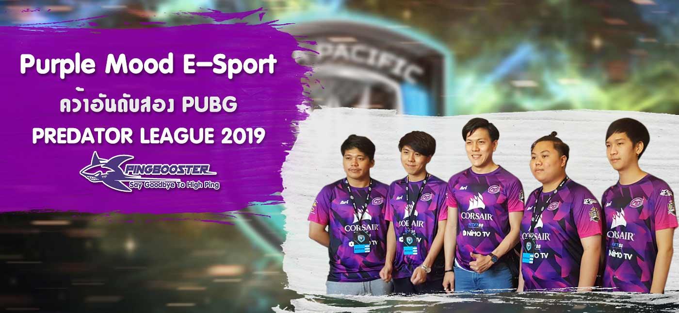 Purple Mood E-Sport คว้าอันดับที่ 2 ใน รายการ Asia Pacific Predator League 2019 ได้เงินรางวัลมากถึง 1 ล้านบาท