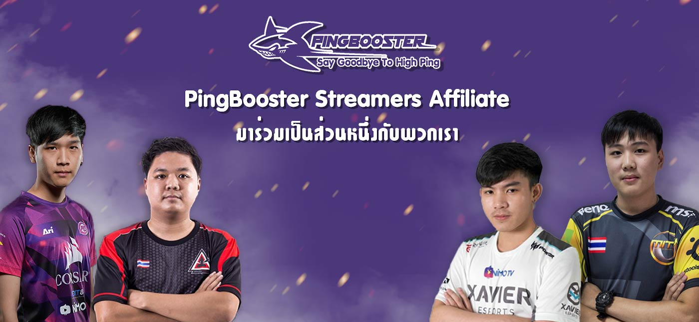 มาเป็นส่วนหนึ่งกับเรา PingBooster Streamer Affiliate