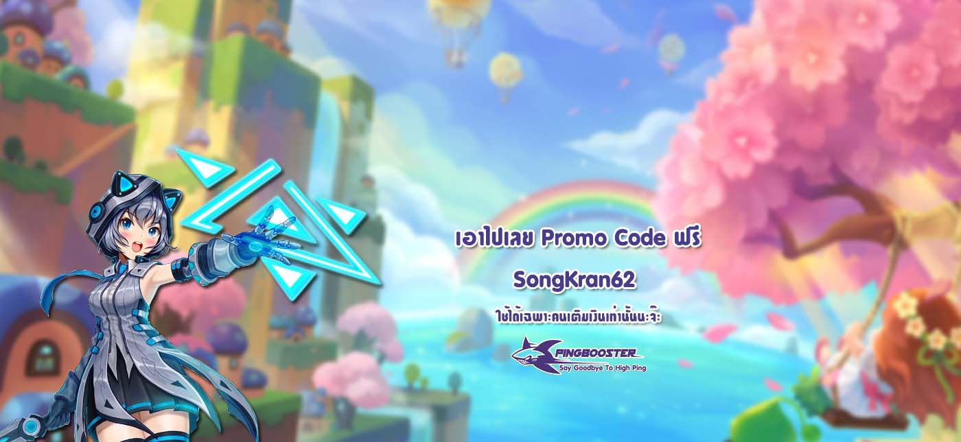 SongKran Thailand PingBooster give free 3 days