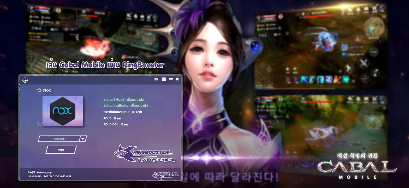 วิธีการทะลุบล็อค Cabal Mobile เกาหลี ด้วย PingBooster