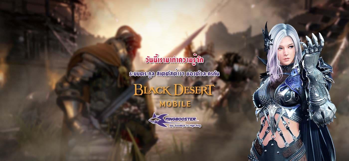 วันนี้เรามาทำความรู้จักระบบตระกูล สเตตัสต่างๆ ของตัวละครเกม Black Desert Mobile กัน