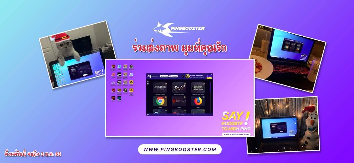 มาอีกแล้วว กิจกรรมเพียงแค่ตกแต่งพื้นที่โต๊ะมุมที่คุณรัก พร้อมถ่ายภาพให้ติด PingBooster