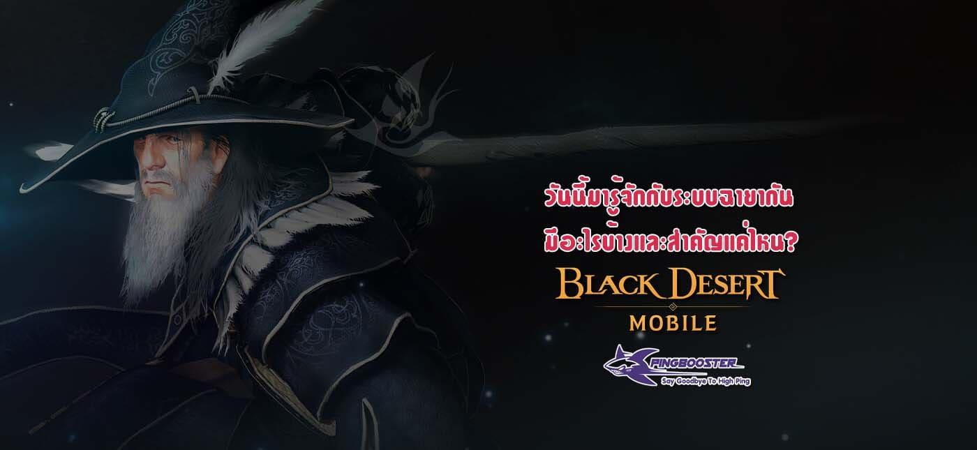 ไกด์แนะนำระบบฉายา [Titles] จากเกม Black Desert Mobile พลังแฝงที่ผู้เล่นต้องเรียนรู้!