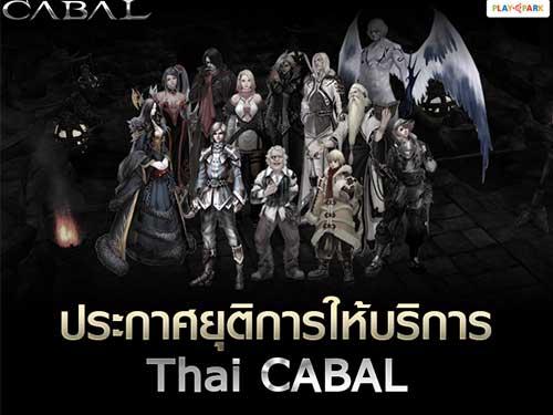 ประกาศยุติการให้บริการ Thai CABAL