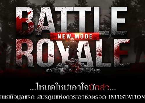 Infestation เปิดโหมดใหม่ Battle Royal
