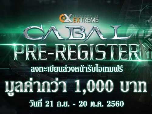 CABAL ลงทะเบียนรับไอเทมฟรี มูลค่ากว่า 1,000 บาท!!