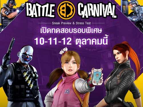 Battle Carnival เปิดทดสอบรอบพิเศษ 10-12 ต.ค.นี้