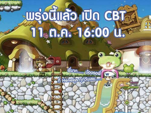 MapleStory Thailand เตรียม CBT พรุ่งนี้แล้ว