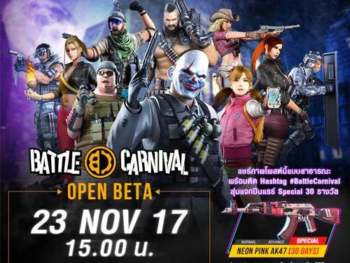 Battle Carnival Open Beta 23 พฤศจิกายนนี้