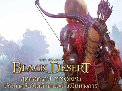 Black Desert ไทย เพิ่มแพ็คเกจ 200 ก็เล่นได้