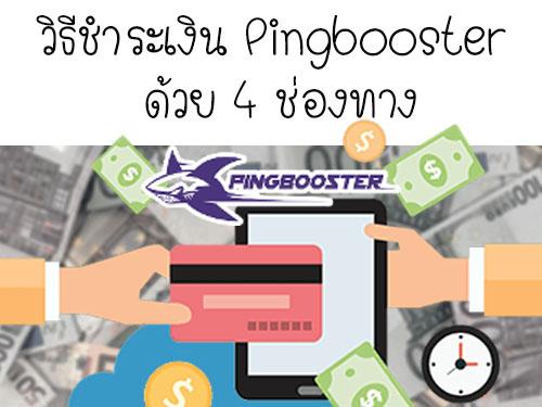 วิธีชำระเงิน PingBooster ด้วยช่องทางต่างๆ