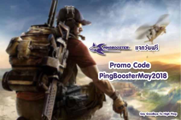 มาแล้ว Promo Code แจกวันฟรีสำหรับเกมเมอร์ทุกคน