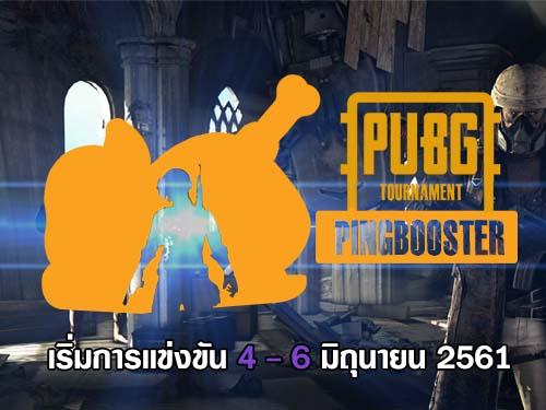 ประกาศรายชือทีมและสายแข่ง รายการ PINGBOOSTER PUBG TOURNAMENT 2018