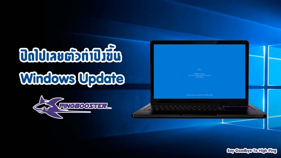 How to Disable Windows Update