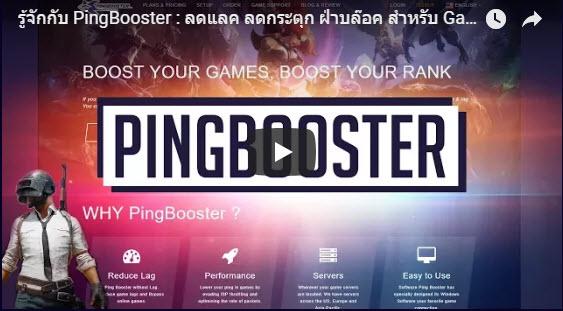 รู้จักกับ PingBooster : ลดแลค ลดกระตุก ฝ่าบล๊อค สำหรับ Gamer จาก OverclockZoneTV
