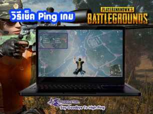 มาดูวิธีเปิด Ping แสดงค่าปิงในเกม PUBG กัน