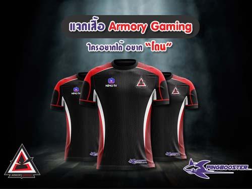 PingBooster จัดกิจกรรมแจกเสื้อ Armory Gaming ทั้งหมด 2 ตัวด้วยกัน