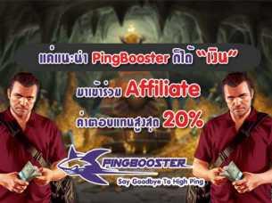 เข้าร่วมโครงการ Affiliate กับ PingBooster ได้รับสิทธิ์ประโยชน์มากมาย