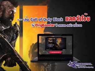 วิธีใช้ PingBooster สำหรับลดแลค ลดปิงเกม Call of Duty Black Ops 4 COD4