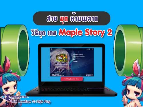 วิธีมุด steam ไปเล่น MapleStory2 Global บน Steam ด้วย PingBooster