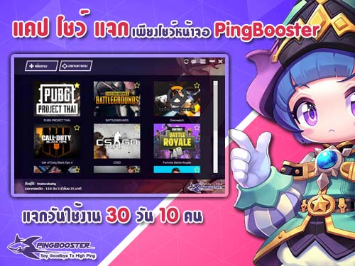 แคป โชว์ แจก เพียงแสดงหน้าจอโปรแกรม PingBooster ลุ้นรับ วันใช้งานฟรี 30 วัน  10 คน