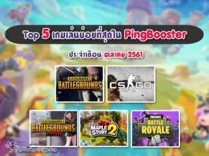 5 เกม ยอดนิยมที่เล่นบน PingBooster บ่อยที่สุดประจำเดือน ตุลาคม 2561