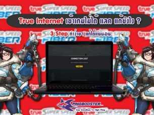 แก้ไขปัญหาใช้อินเตอร์เน็ตทรู ออนไลน์ เกิดปัญหาเข้าเกมยาก ปิงสูง ปิงแกว่ง