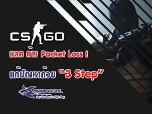 แก้ปัญหา แลค ค้าง Packet loss แก้ไขปัญหา CSGO