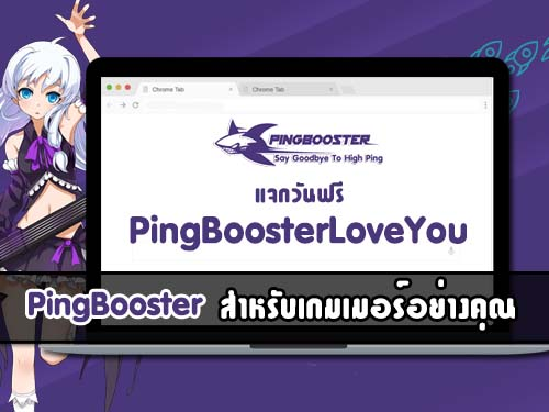 PingBooster แจกวันใช้งานฟรี!! รีบมาใช้กันมีเพื่อนบอกเพื่อนให้มาใช้กันเยอะๆ นะครับ