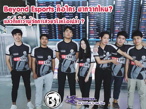 Beyond Esports ทีมสัญชาติไทยอีกหนึ่งในวงการ esport