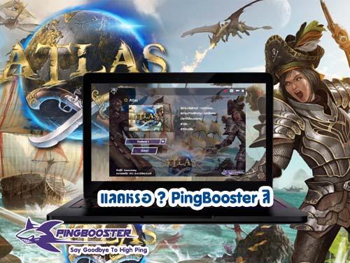 วิธีใช้งาน PingBooster เล่น Atlas on steam รับรองว่าลื่นขึ้นแน่นอน