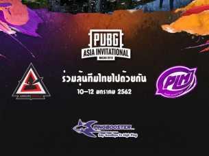 2 ทีมไทย PLMEs , AG บินลัดฟ้าถึงมาเก๊าเรียบร้อย พร้อมลุย PUBG Asia Invitational 2019