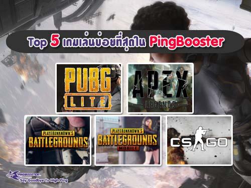 5 เกม ยอดนิยมที่เล่นบน PingBooster บ่อยที่สุดประจำเดือน มีนาคม 2019