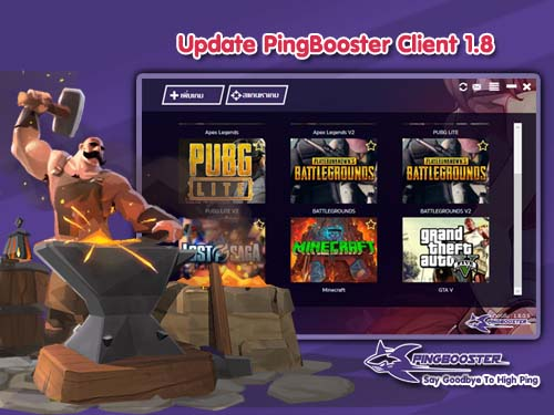 Update PingBooster Client 1.8