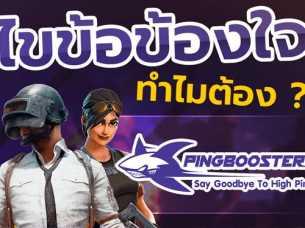 วิธีใช้งาน PingBooster [VPN] สำหรับลดแลค ลดปิงเกมเล่นเกมลื่นขึน