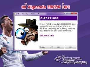 วิธีแก้ไขปัญหา FiFA4 เชื่อมต่อผิดพลาด ติด Xigncode